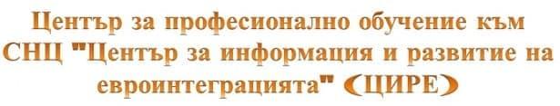 """ЦПО към СНЦ """"Център за информация и развитие на евроинтеграцията"""" (ЦИРЕ), гр. Плевен - изображение"""