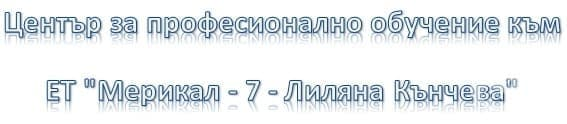 """ЦПО към ЕТ """"Мерикал- 7-Лиляна Кънчева"""", гр. Търговище - изображение"""