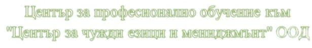 """ЦПО към """"Център за чужди езици и мениджмънт"""" ООД, гр. Плевен - изображение"""