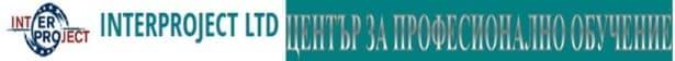 """ЦПО към """"ИНТЕРПРОДЖЕКТ"""" ООД, гр. София - изображение"""