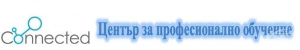 """ЦПО към """"Кънектед"""" ЕООД, гр. Монтана - изображение"""
