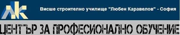 "ЦПО към ВСУ ""Любен Каравелов"", гр. София - изображение"