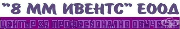 """ЦПО към """"8 ММ ИВЕНТС"""" ЕООД, гр. София - изображение"""