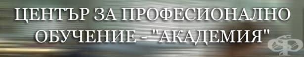 """ЦПО към """"АНКОР А ДЖЕНТЕ"""" ЕООД, гр. София - изображение"""