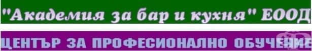 """ЦПО към """"Академия за бар и кухня"""" ЕООД, гр. Варна - изображение"""