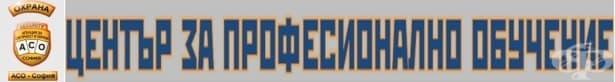 """ЦПО към """"АСО СОФИЯ"""" ООД, гр. София - изображение"""