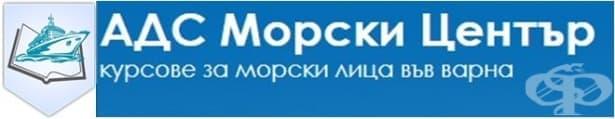 """ЦПО към АДС """"Морски център"""" ООД, гр. Варна - изображение"""