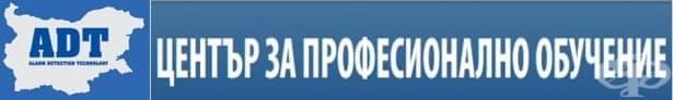 """ЦПО към """"АДТ - БЪЛГАРИЯ"""" АД, гр. София - изображение"""