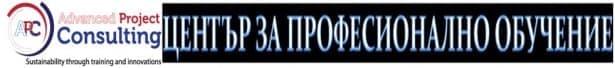 """ЦПО към """"АДВАНСТ ПРОДЖЕКТ КОНСУЛТИНГ"""" ЕООД, гр. София - изображение"""