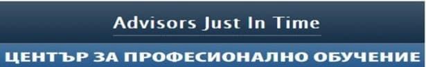 """ЦПО към """"Адвайзърс джъст ин тайм"""" ЕООД, гр. София  - изображение"""