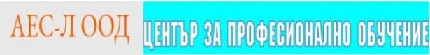 """ЦПО към """"АЕС-Л"""" ООД, гр. София - изображение"""