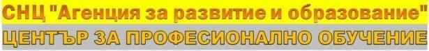 """ЦПО към СНЦ """"Агенция за развитие и образование"""", гр. Разлог - изображение"""