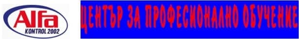 "ЦПО към ""Алфа контрол - 2002"" ООД, гр. Благоевград - изображение"