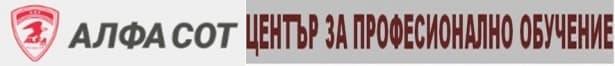 """ЦПО към """"АЛФА СОТ БЪЛГАРИЯ"""" ООД, гр. Пловдив - изображение"""