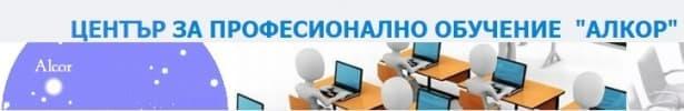"""ЦПО към """"АЛКОР 17"""" ЕООД, гр. Кюстендил - изображение"""
