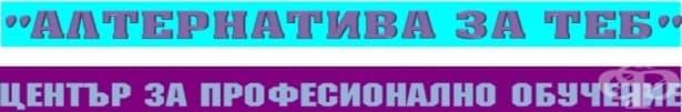 """ЦПО към сдружение """"Алтернатива за теб"""", гр. Велико Търново - изображение"""