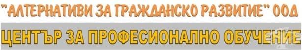 """ЦПО към """"АЛТЕРНАТИВИ ЗА ГРАЖДАНСКО РАЗВИТИЕ"""" ООД, гр. Русе - изображение"""