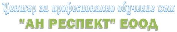 """ЦПО към """"АН РЕСПЕКТ"""" ЕООД, гр. Варна - изображение"""