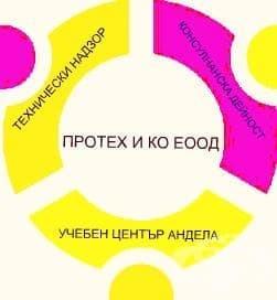 """ЦПО към """"ПРОТЕХ И КО"""" ЕООД, гр. Казанлък - изображение"""