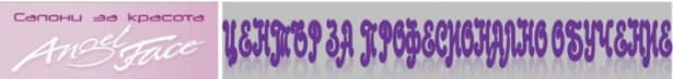 """ЦПО към """"ЕЙНДЖЪЛ ФЕЙС-САЛОНИ ЗА КРАСОТА"""" ООД, гр. Варна  - изображение"""
