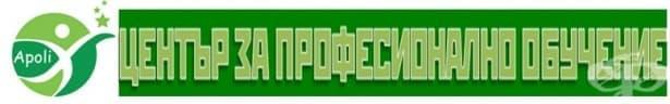 """ЦПО към """"Аполи Инвест"""" ЕООД, гр. Плевен - изображение"""