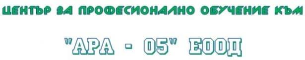 """ЦПО към """"АРА - 05"""" ЕООД, гр. Пловдив - изображение"""