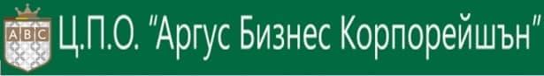 "ЦПО към ""Аргус Бизнес Корпорeйшън"" ЕООД, гр. София - изображение"