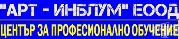 "ЦПО към ""Арт - ИнБлум"" ЕООД, гр. София - изображение"