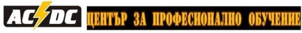 """ЦПО към """"АС - ДС"""" ООД, гр. Плевен - изображение"""