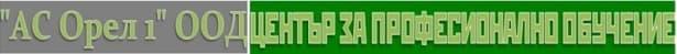 "ЦПО към ""АС Орел 1"" ООД, гр. Бяла Слатина - изображение"