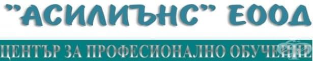 """ЦПО към """"Асилиънс"""" ЕООД, гр. София - изображение"""