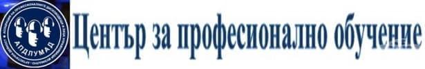 ЦПО към Асоциация на професионалните дисководещи и лица упражняващи музикално - артистична дейност, гр. Пловдив - изображение