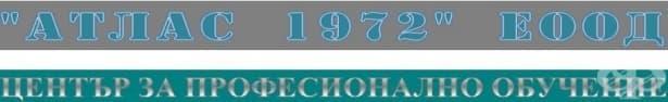 "ЦПО към ""АТЛАС 1972"" ЕООД, гр. Дупница - изображение"