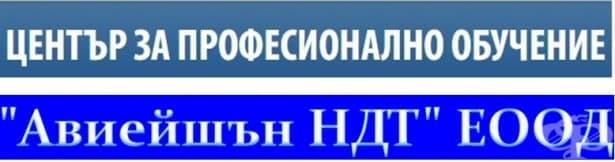 """ЦПО към """"Авиейшън НДТ"""" ЕООД, гр. София - изображение"""