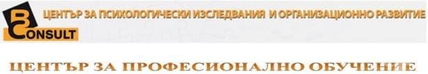 """ЦПО към """"Би Консулт Ейч Ар"""" ЕООД, гр. Стара Загора - изображение"""