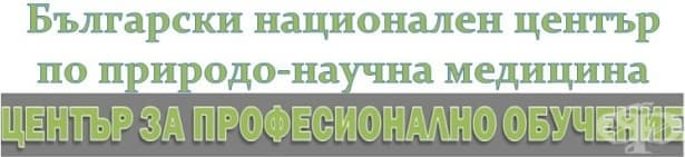 ЦПО към Български национален център по природо-научна медицина, гр. София - изображение