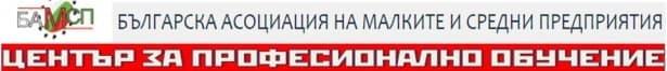 ЦПО към Българска асоциация на малките и средни предприятия, гр. София - изображение