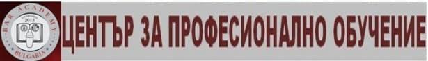"""ЦПО към """"Бар Академия"""" ООД, гр. София - изображение"""