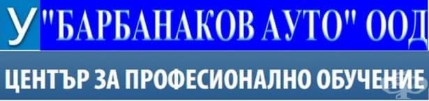 "ЦПО към ""БАРБАНАКОВ АУТО"" ООД, с. Калояново - изображение"