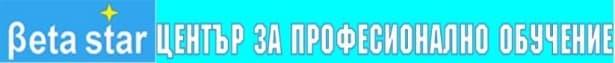 """ЦПО към """"БЕТА СТАР"""" ЕООД, гр. Благоевград - изображение"""