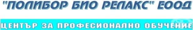"""ЦПО към """"ПОЛИБОР БИО РЕЛАКС"""" ЕООД, гр. Плевен - изображение"""