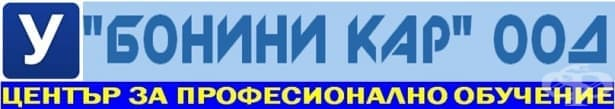 """ЦПО към """"БОНИНИ КАР"""" ООД, гр. София - изображение"""