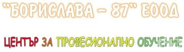 """ЦПО към """"Борислава - 87"""" ЕООД, гр. София - изображение"""