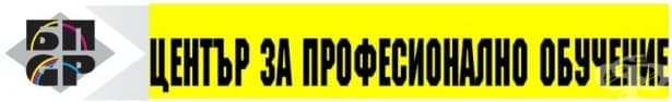 """ЦПО към """"Братя Пашев"""" ООД, гр. Пловдив - изображение"""