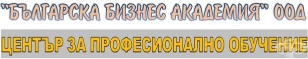 """ЦПО към """"БЪЛГАРСКА БИЗНЕС АКАДЕМИЯ"""" ООД, гр. София - изображение"""