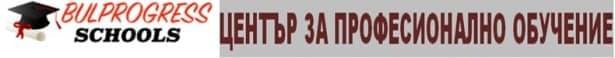 """Център за професионално обучение """"БУЛПРОГРЕС"""", гр. София - изображение"""