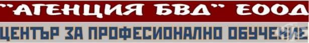 """ЦПО към """"АГЕНЦИЯ БВД"""" ЕООД, гр. Плевен - изображение"""