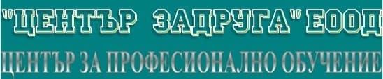 """ЦПО към """"Център Задруга"""" ЕООД, гр. София - изображение"""