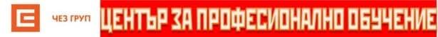 """ЦПО към """"ЧЕЗ България"""" ЕАД, гр. София - изображение"""