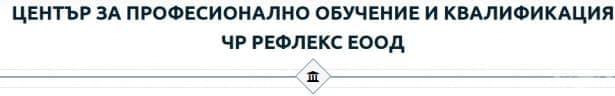 "ЦПО към ""ЧР Рефлекс"" ЕООД, гр. Троян - изображение"